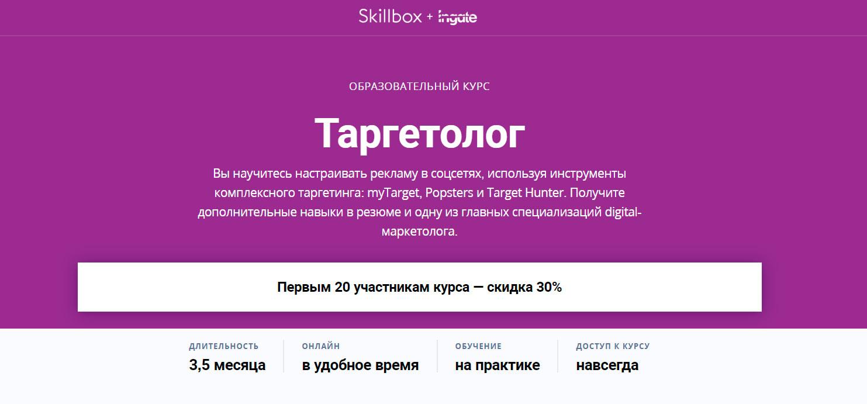 «Таргетолог от А до Я» от Skillbox
