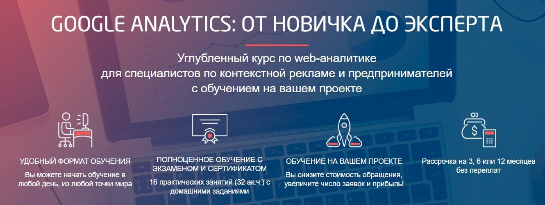 Записаться на курс «Google Analytics: от новичка до эксперта» ConvertMonster