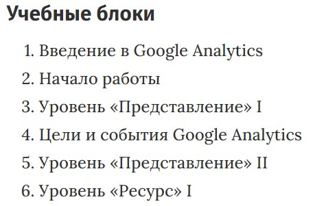 Учебные блоки курса «Google Analytics: от новичка до эксперта» ConvertMonster