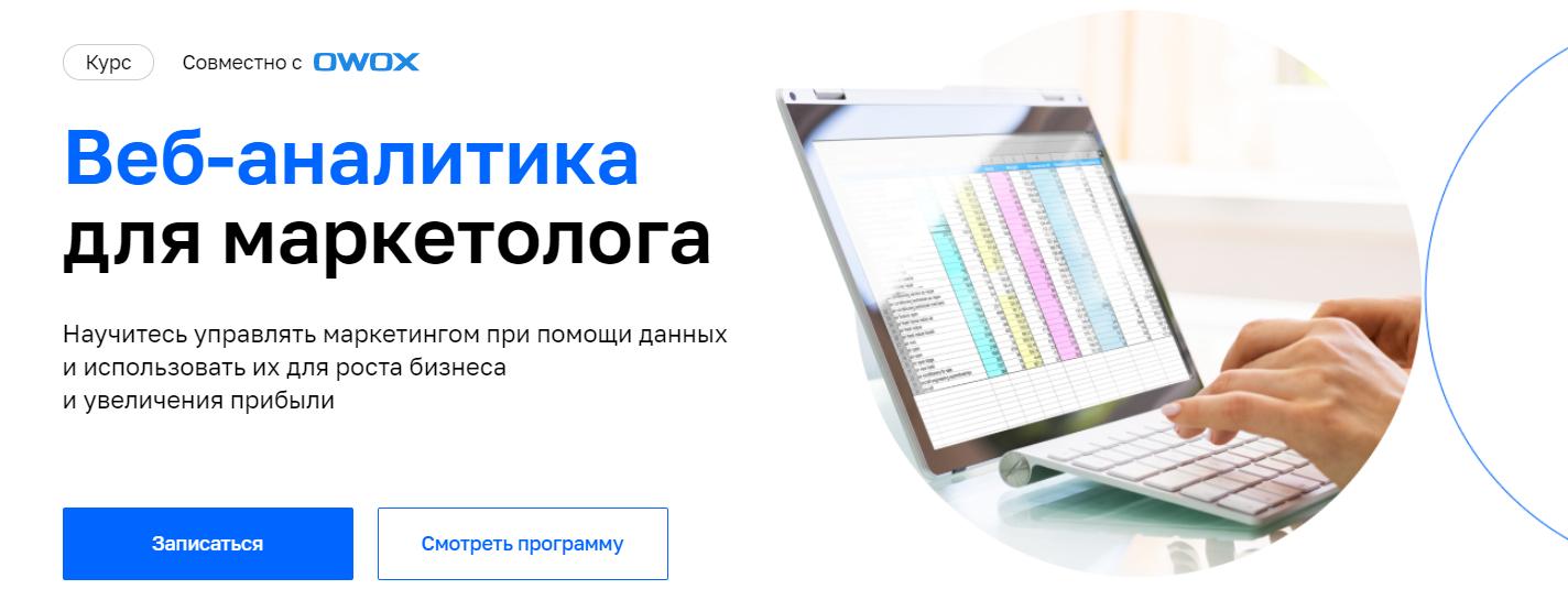 Записаться на курс «Веб-аналитика для маркетолога» от Нетологии