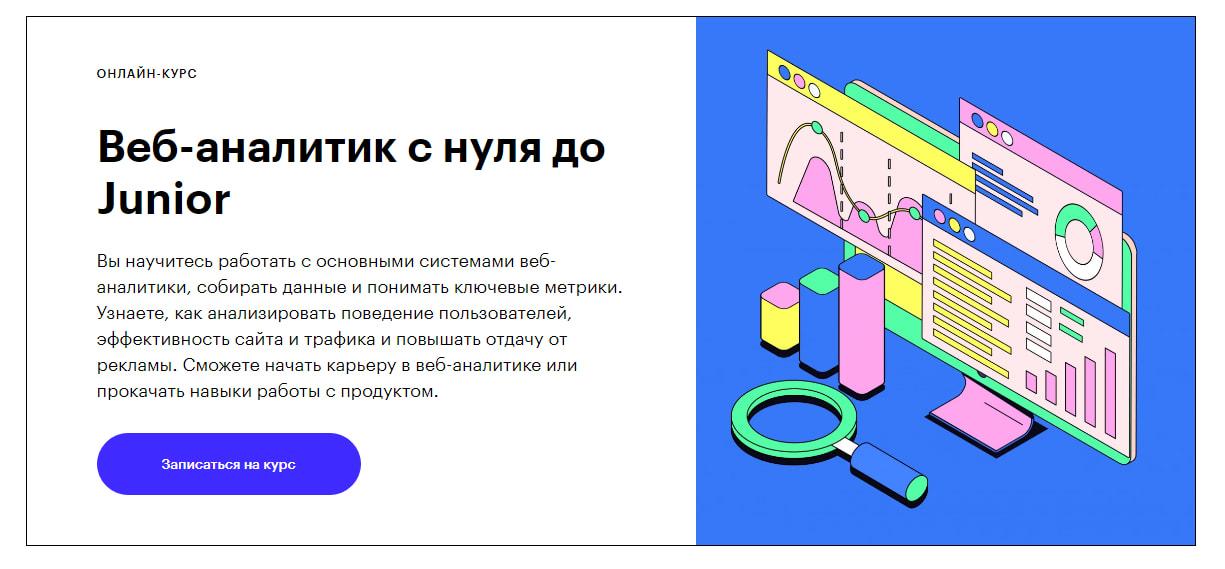 Профессия «Веб-аналитик с нуля до Junior» от Skillbox