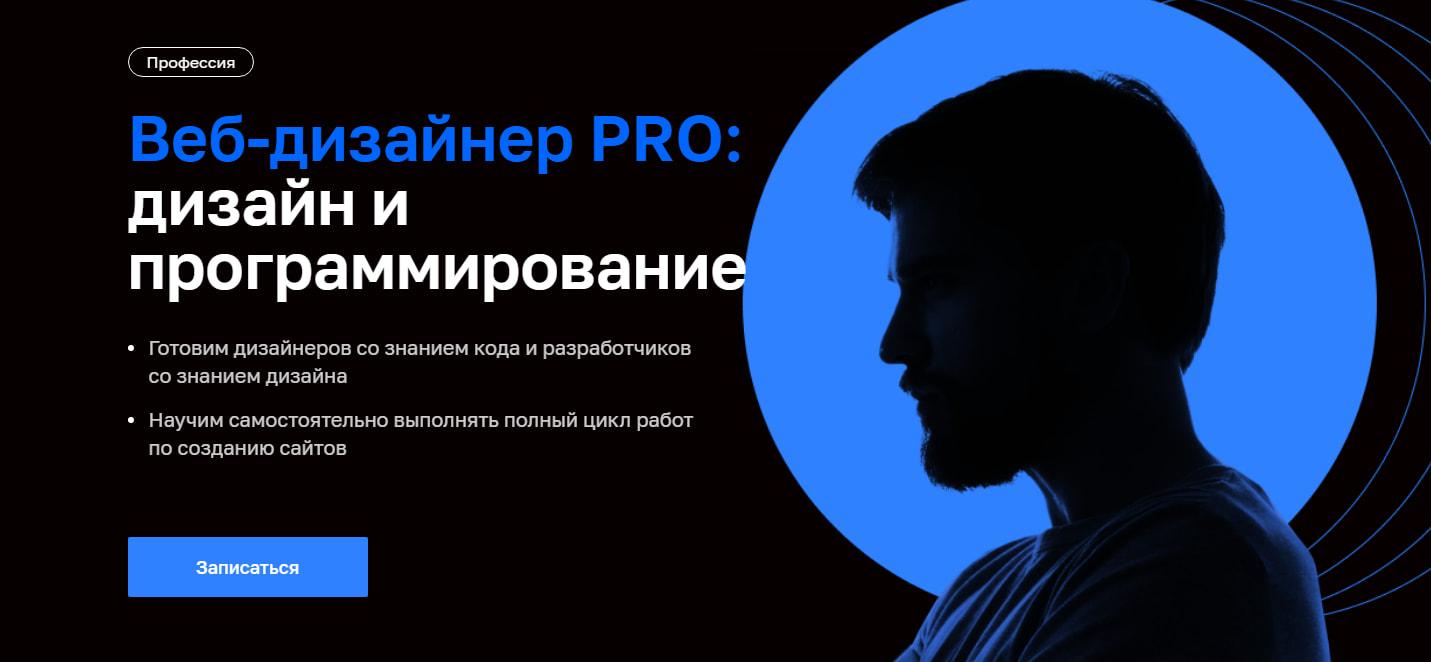 Записаться на курс «Веб-дизайнер PRO: дизайн и программирование» от Нетологии