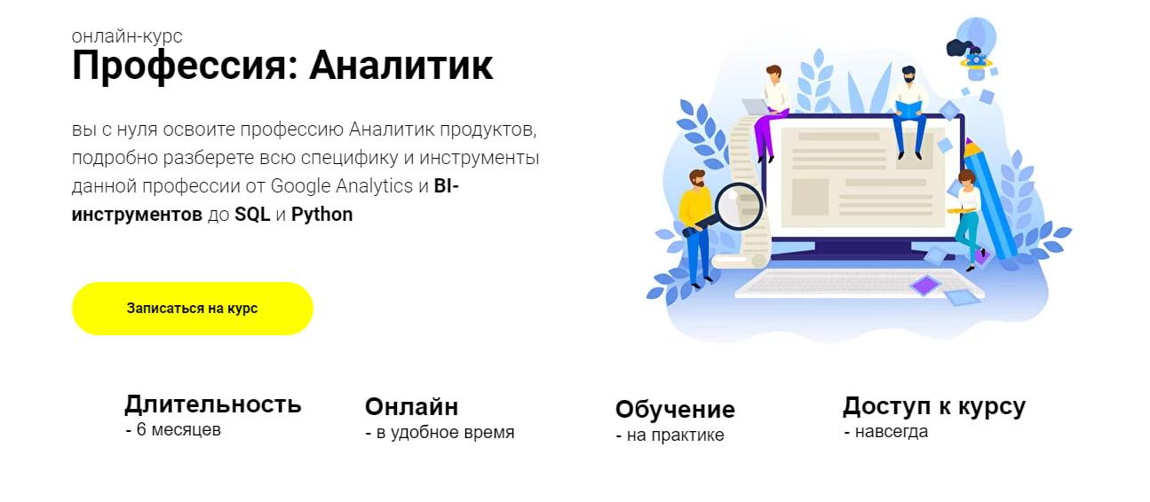 Записаться на курс «Профессия: Аналитик» от ProductStar