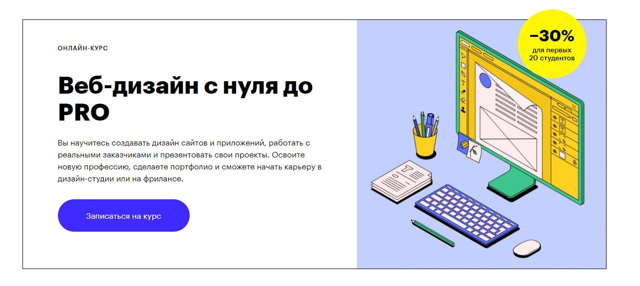 Записаться на курс «Веб-дизайн с 0 до PRO» от Skillbox