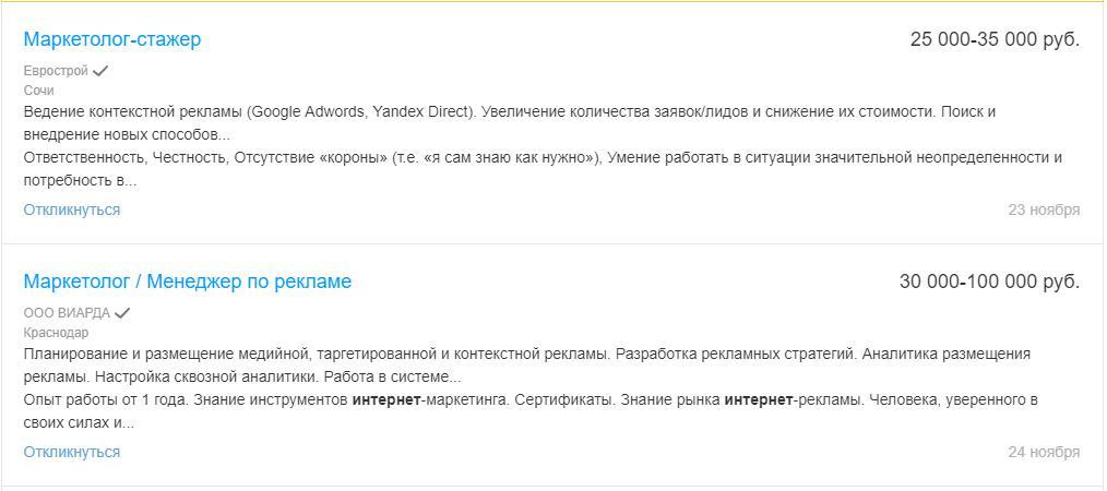 Вакансии Интернет-маркетологов стажеров в регионах России