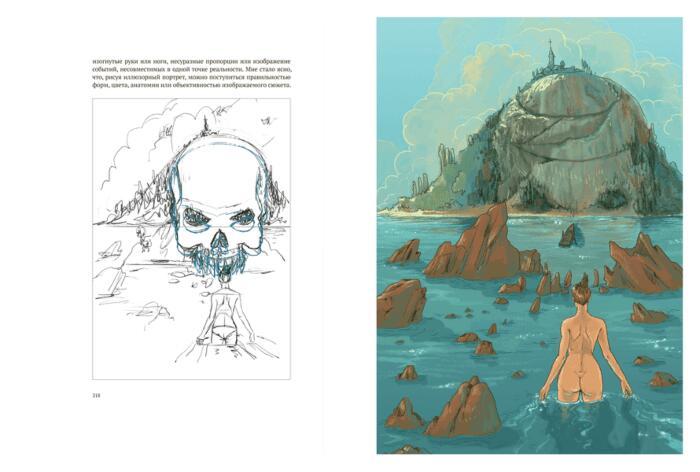 Книга - Ратковски Н - Профессия - иллюстратор. Учимся мыслить творчески