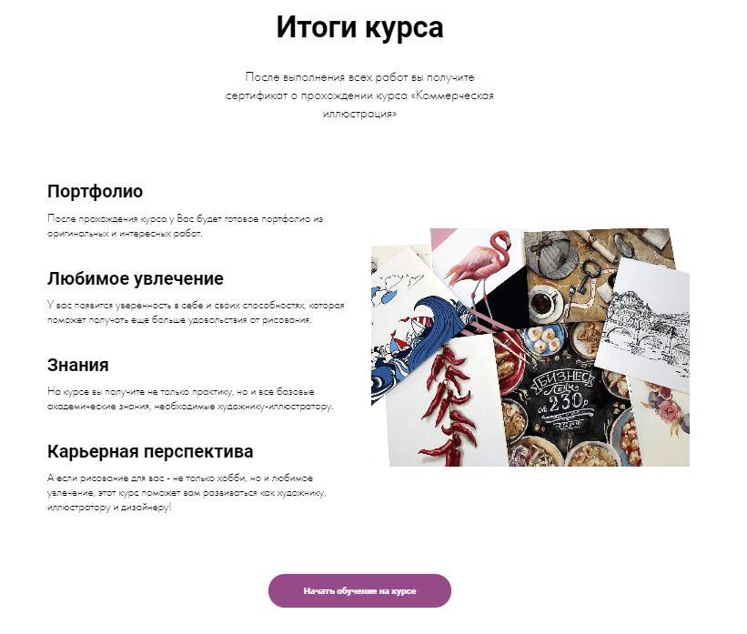 Начать обучение на курсе Коммерческая Иллюстрация от Художник.Онлайн