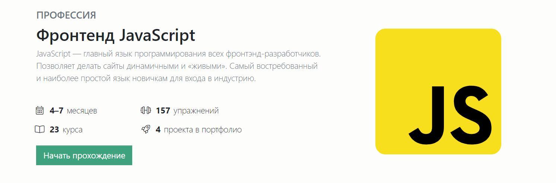 Начать учиться профессии Frontend-разработчик в Hexlet