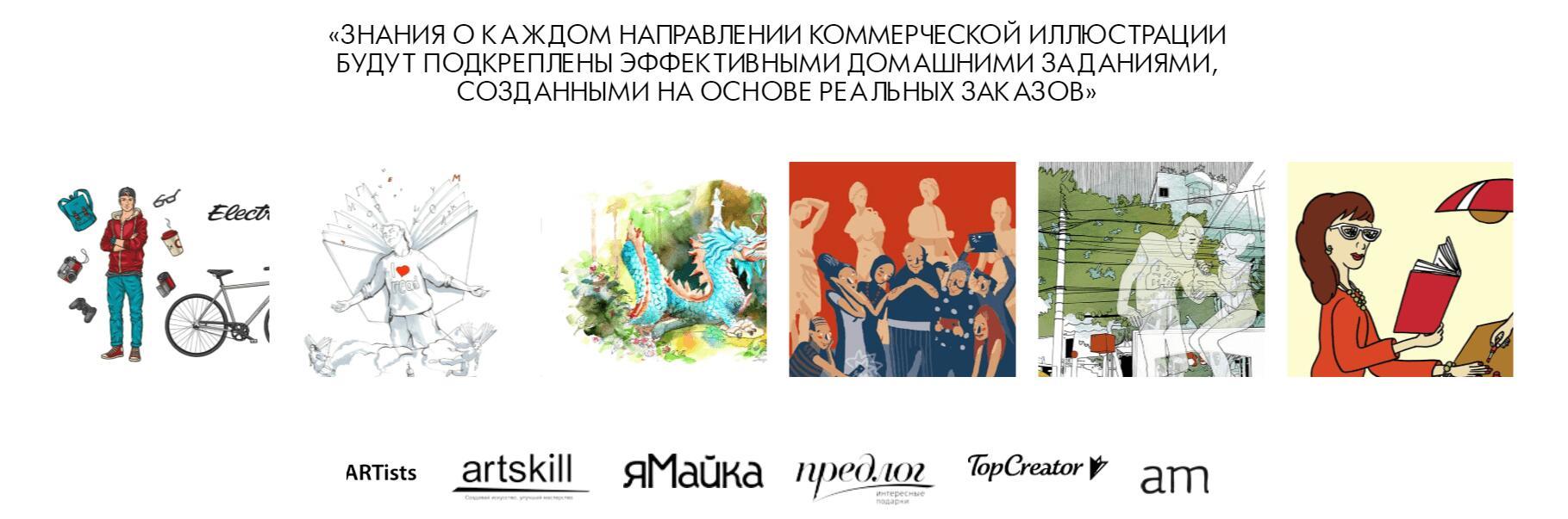 Преимущества курса коммерческой иллюстрации от Miroedova School