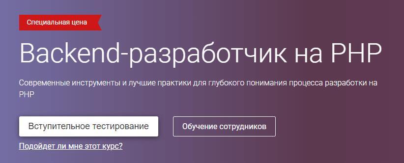 Пройти вступительное тестирование на курс по PHP от OTUS