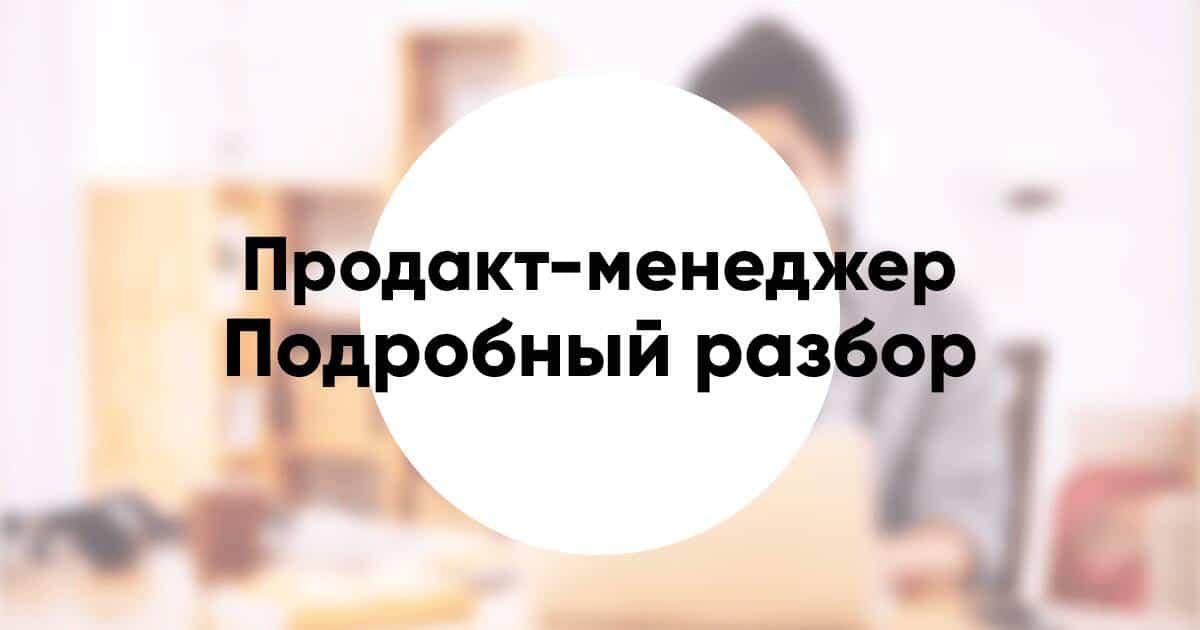 Профессия Менеджер по продукт - продакт-менеджер - product-manager