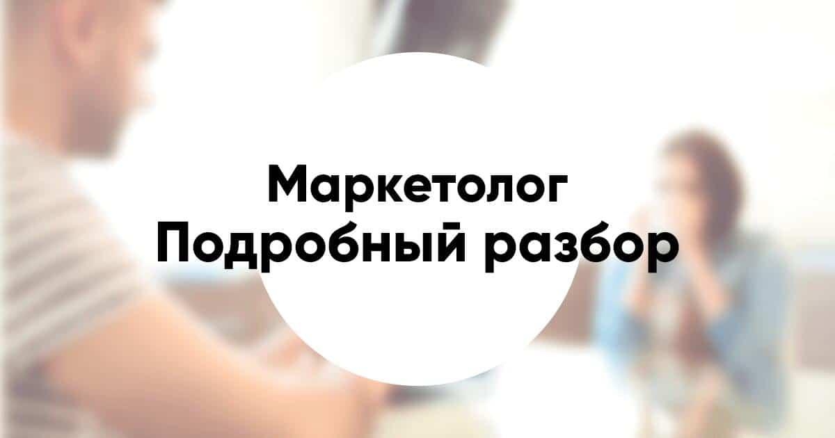 Профессия Маркетолог кто это и чем занимается, что должен знать и уметь, виды, зарплаты по России, как стать и где учиться
