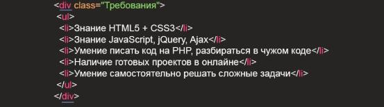 Требования к HTML-верстальщику