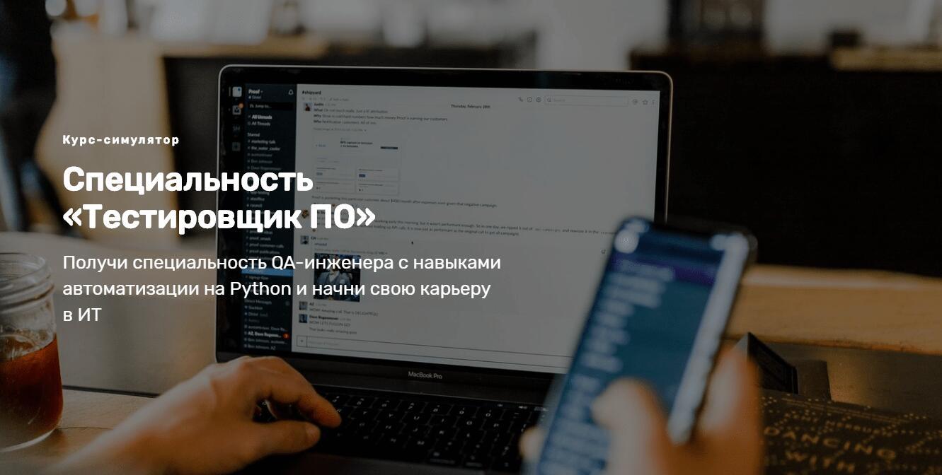 Получить программу курса «Тестировщик» - SkillFactory