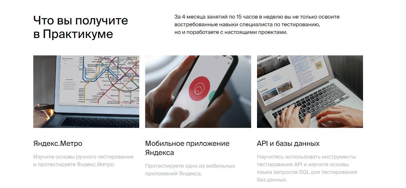 """Содержание практики курса """"Тестировщик"""" - Яндекс.Практикум"""