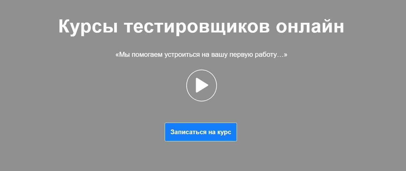 """""""Тестировщик"""" от GaleraITAcademy"""