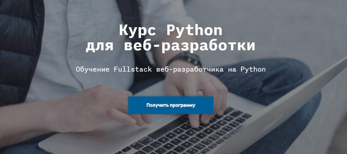 Записаться на курс - Python для веб-разработчик от SkillFactory
