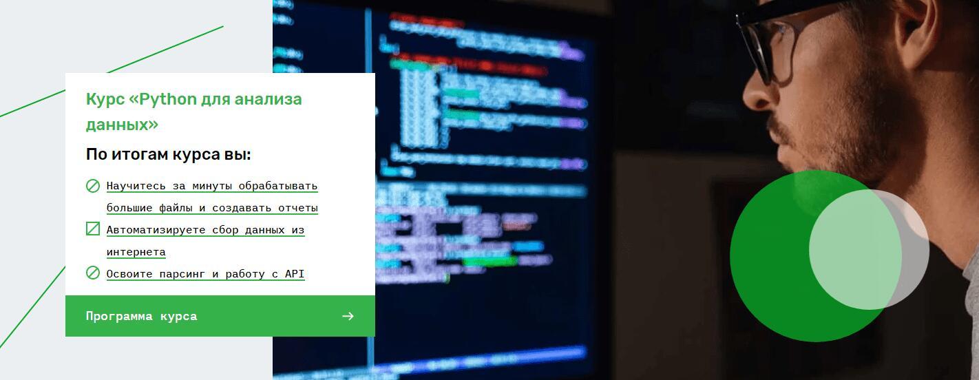 Курс Python для анализа данных - SkillFactory
