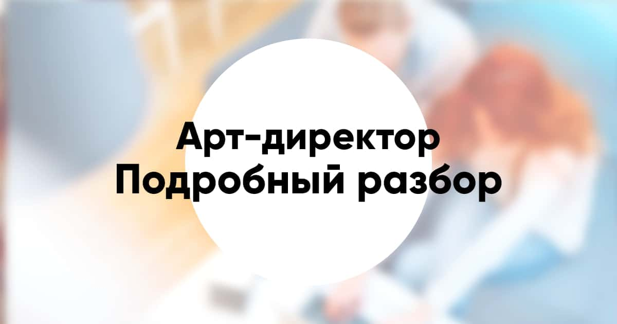 Вакансии арт директора ночного клуба клуб кофе москва