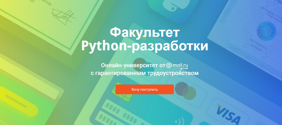 Факультет «Python разработки» от GeekBrains