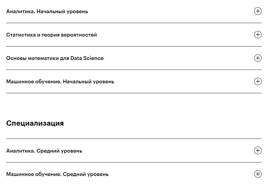 Программа курса «Data Scientist» от Skillbox