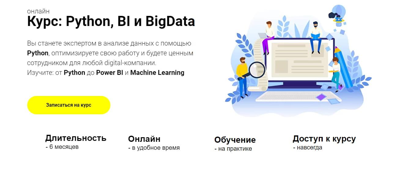 Записаться на курс «Python, BI и BigData» от ProductStar