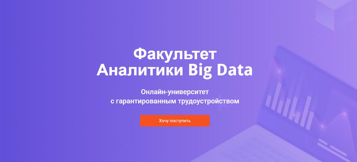 Факультет «Аналитики Big Data» в GeekBrains
