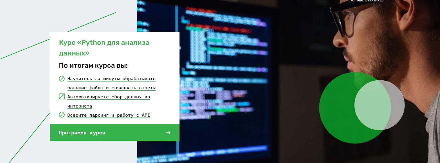 Записаться на курс «Python для анализа данных» от SkillFactory