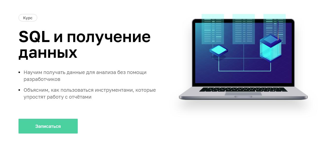 Записаться на курс «SQL и получение данных» от Нетологии