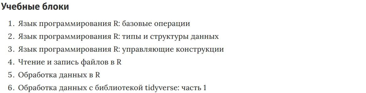 Учебные блоки курса «Язык R для анализа данных» Skillbox