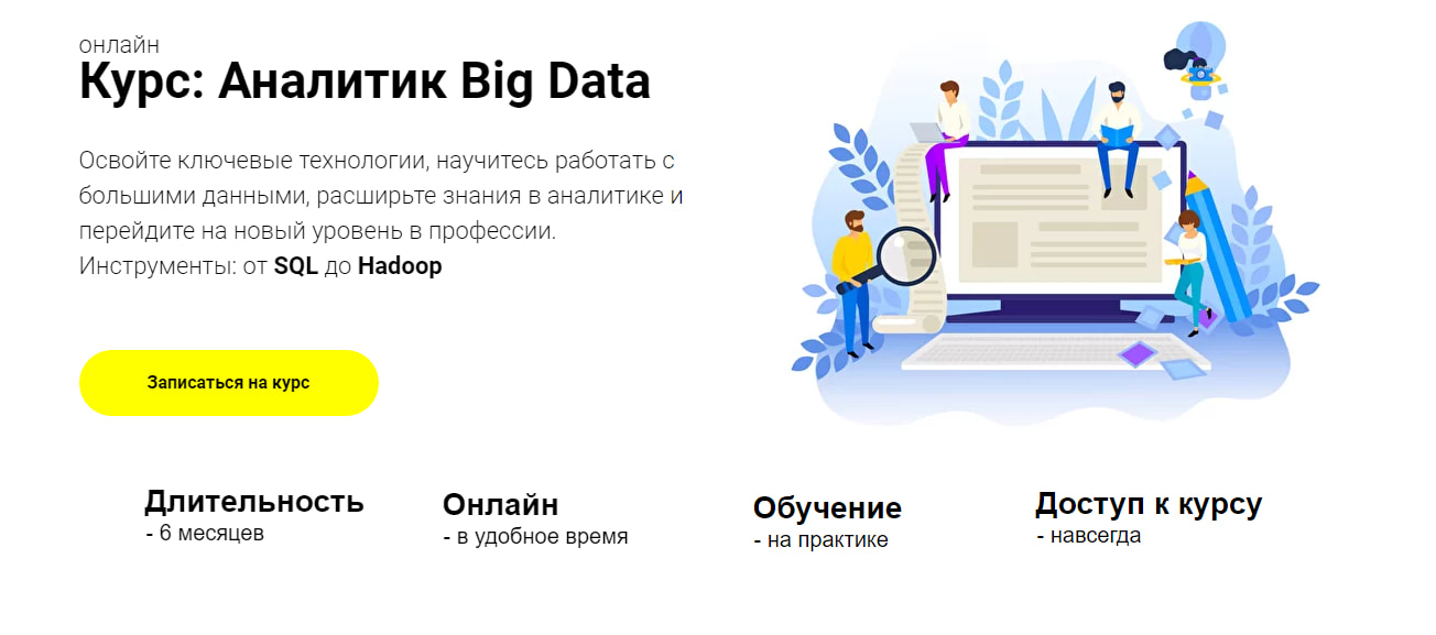 Записаться на курс «Аналитик Big Data» от ProductStar