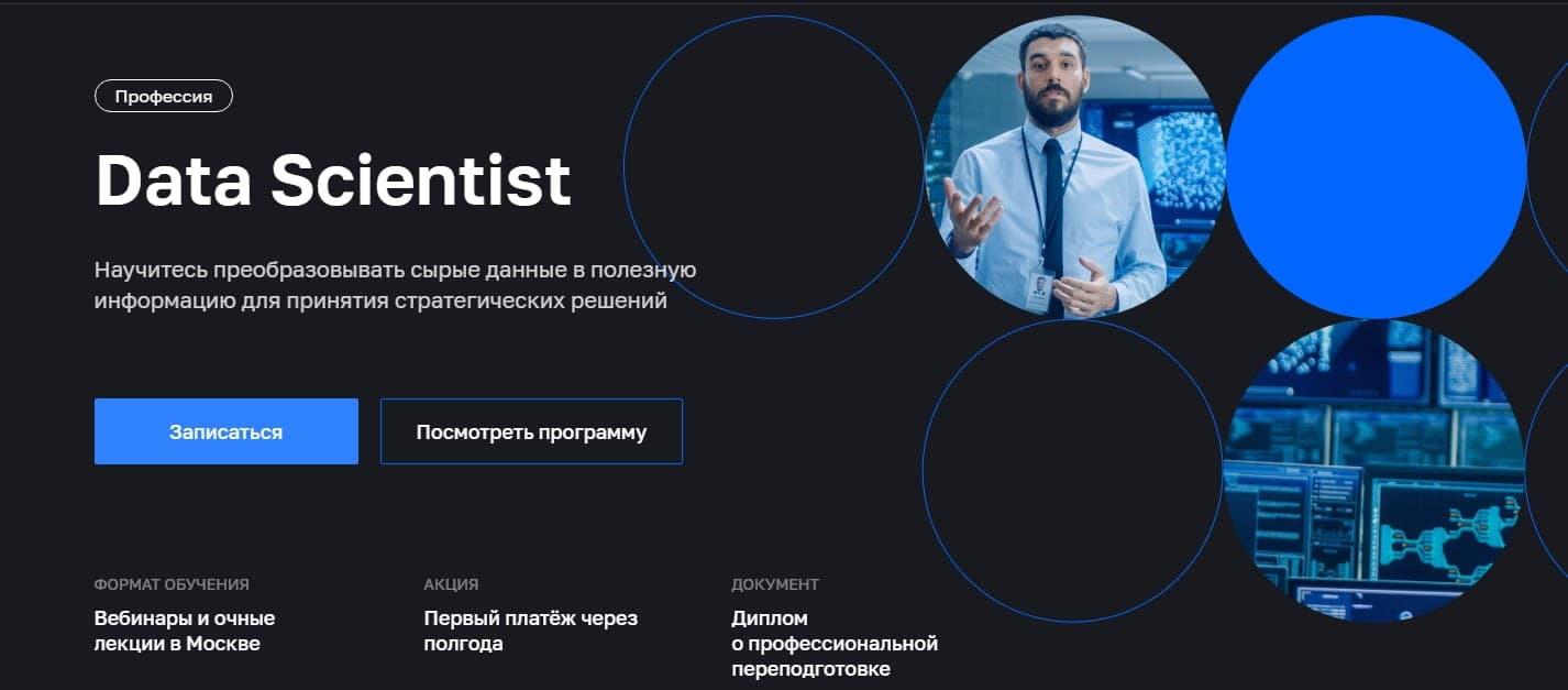 Записаться на курс «Data Scientist» от Нетологии