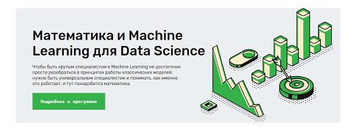 Записаться на курс Data Science от Skillfactory