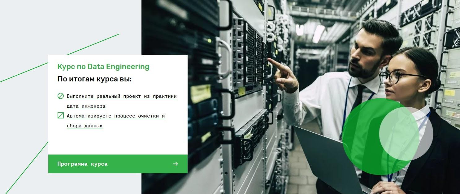 Записаться на курс Data Engineering от Skillfactory