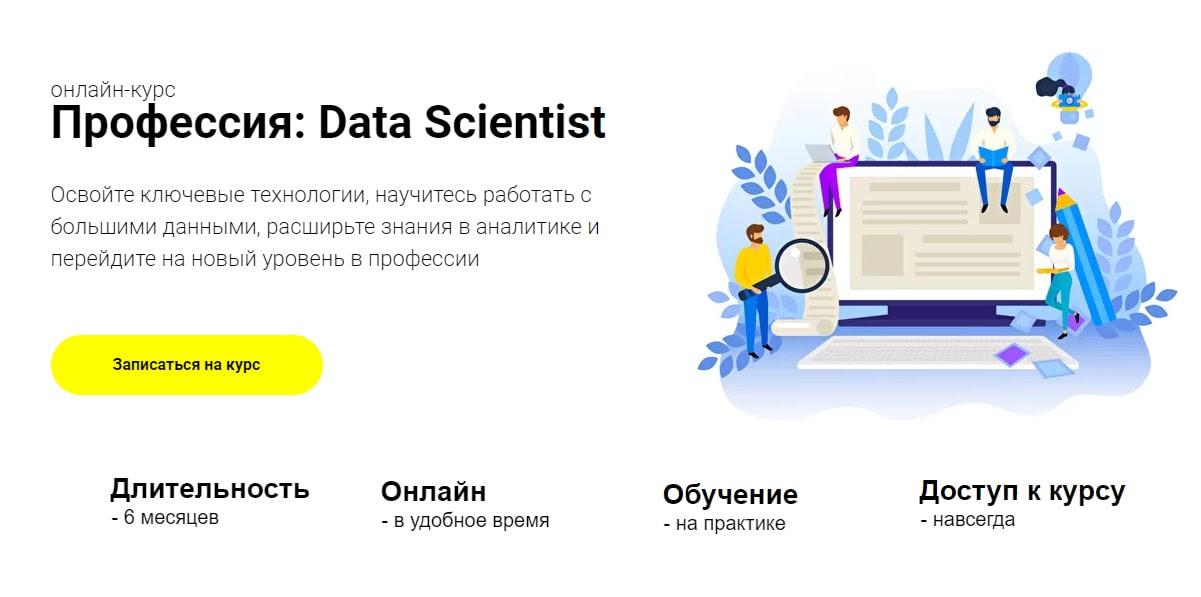 Записаться на курс Data Science» от ProductStar