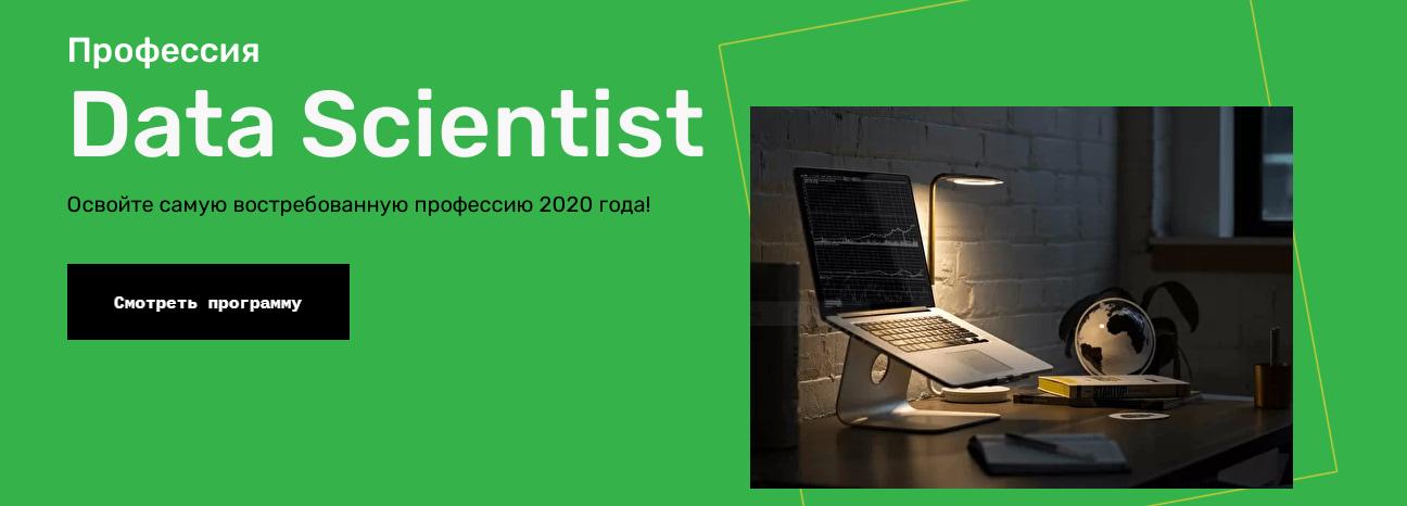 Записаться на курс «Data Scientist» от SkillFactory