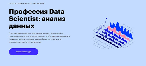 Записаться на курс «Data Scientist: анализ данных» от Skillbox