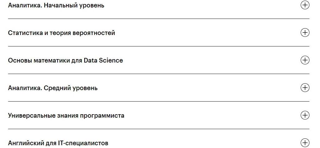 Содержание курса «Data Scientist: анализ данных» от Skillbox