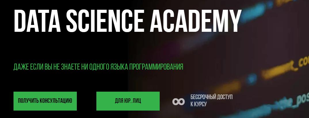 Записаться на курс «Data Science academy» от SF Education