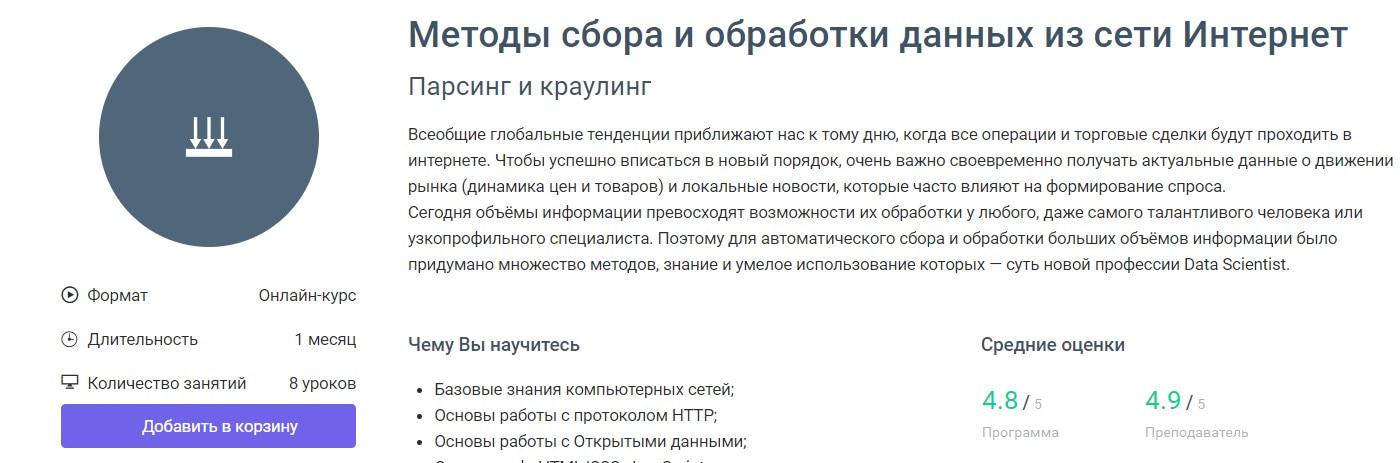 Записаться на курс «Методы сбора и обработки данных из сети Интернет» GeekBrains