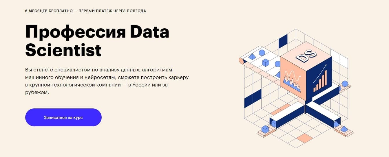 Записаться на курс «Data Scientist» от Skillbox