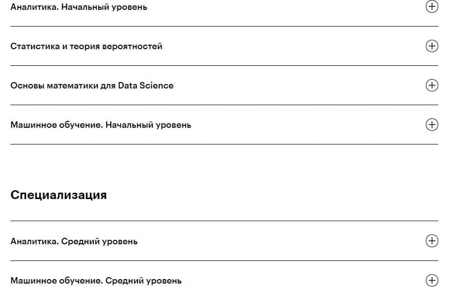 Содержание курса «Data Scientist» от Skillbox