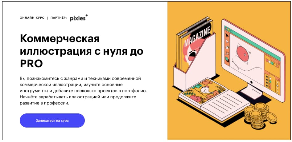 Записаться на курс «Коммерческая иллюстрация с нуля до PRO» от Skillbox