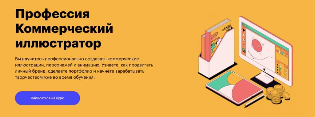 Записаться на курс «Коммерческий иллюстратор» от Skillbox