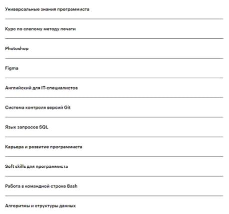 Дополнительные курсы «Frontend-разработчик PRO»