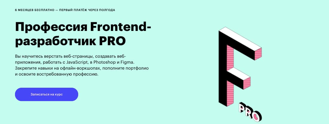 Записаться на курс «Frontend-разработчик PRO» от Skillbox