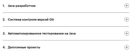 Содержание курса «Автоматизированное тестирование на Java» от Skillbox