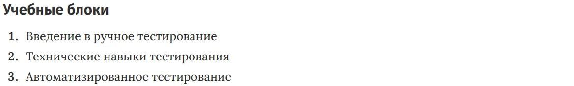 Учебные блоки курса «Тестировщик ПО» Skillfactory