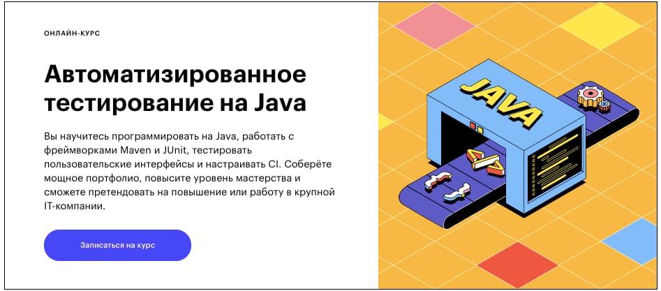 Записаться на курс «Автоматизированное тестирование на Java» от Skillbox