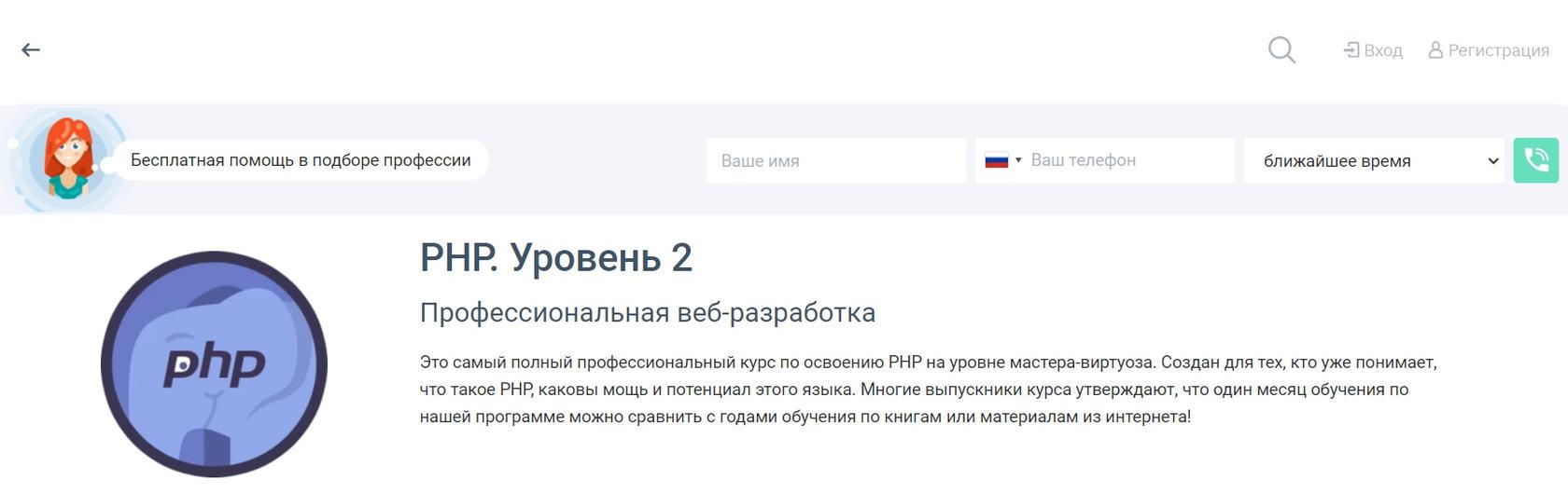 Записаться на Курс «PHP. Уровень 2. Профессиональная веб-разработка» от GeekBrains